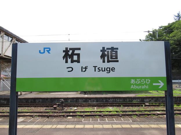 柘植駅 駅名標【草津線】