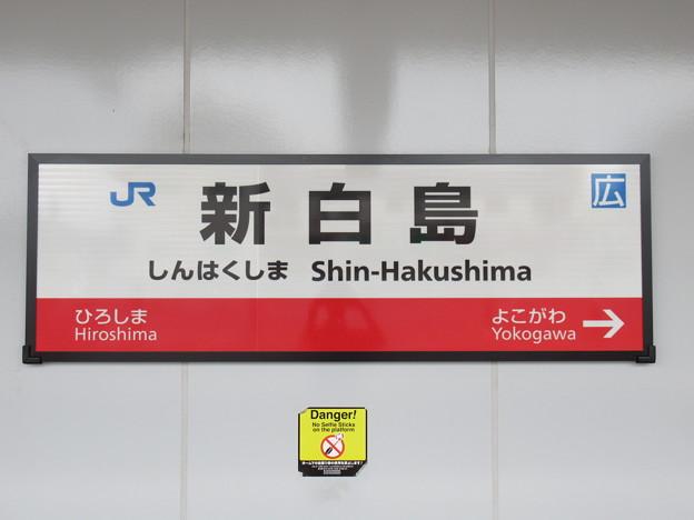 新白島駅 駅名標【下り】