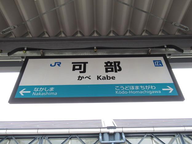 可部駅 駅名標