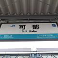 Photos: 可部駅 駅名標