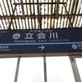 Photos: #KK06 立会川駅 駅名標【上り】
