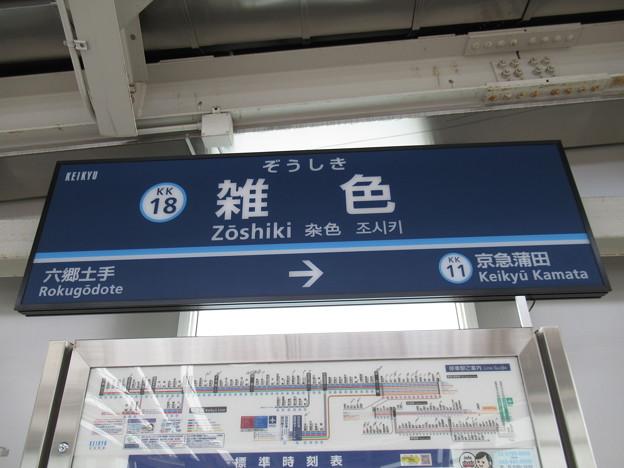 #KK18 雑色駅 駅名標【上り】