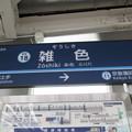 写真: #KK18 雑色駅 駅名標【上り】