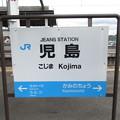 児島駅 駅名標【2】