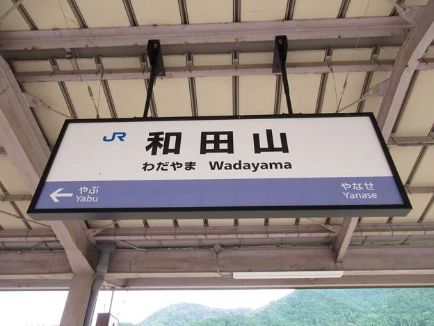 和田山駅 駅名標【山陰線 下り】