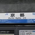 Photos: 京都駅 駅名標【京都線・琵琶湖線】