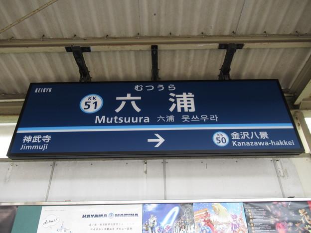 #KK51 六浦駅 駅名標【上り】
