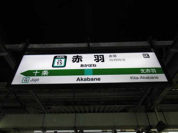 Photos: #JA15 赤羽駅 駅名標【埼京線 南行】