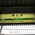 Photos: 南古谷駅 駅名標【上り】