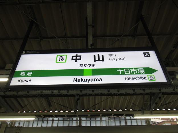 #JH19 中山駅 駅名標【下り】