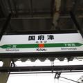 国府津駅 駅名標【御殿場線】