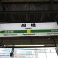船橋駅 駅名標【中央総武線 東行】