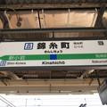 Photos: #JO22 錦糸町駅 駅名標【総武快速線 下り】
