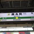 #JB22 錦糸町駅 駅名標【中央総武線 東行】