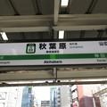 Photos: #JY03 秋葉原駅 駅名標【山手線 外回り】
