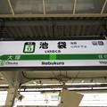 Photos: #JY13 池袋駅 駅名標【山手線 外回り】