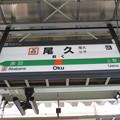 Photos: #JU03 尾久駅 駅名標【下り】