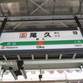 #JU03 尾久駅 駅名標【下り】