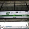 Photos: #JY05 上野駅 駅名標【山手線 外回り】