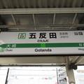 Photos: #JY23 五反田駅 駅名標【内回り】