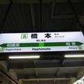 Photos: #JH28 橋本駅 駅名標【横浜線】