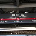 #TY03 中目黒駅 駅名標【上り】