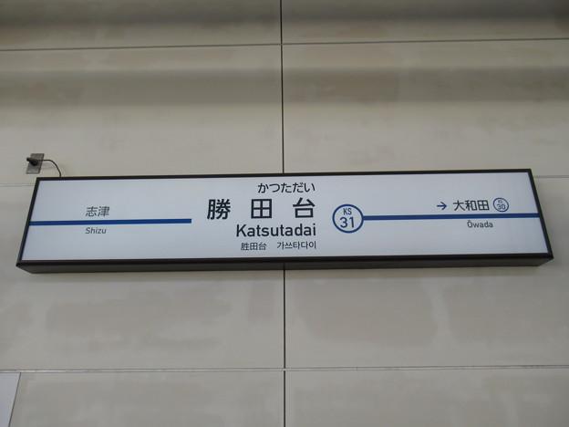 勝田台駅 駅名標【上り】