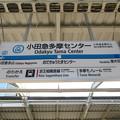 #OT06 小田急多摩センター駅 駅名標【上り】