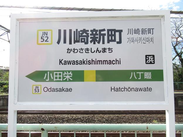 #JN52 川崎新町駅 駅名標【下り】