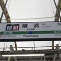 Photos: #JO13 横浜駅 駅名標【横須賀線 上り】