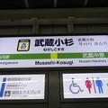 Photos: #JN07 武蔵小杉駅 駅名標【南武線 下り】