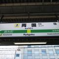 #JB21 両国駅 駅名標【東行】