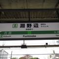 Photos: #JH25 淵野辺駅 駅名標【上り】