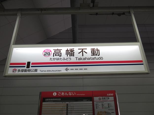 #KO29 高幡不動駅 駅名標【動物園線】