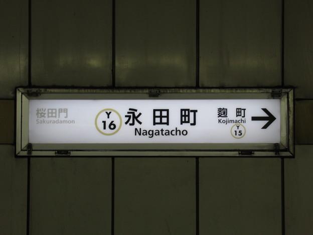 #Y16 永田町駅 駅名標【有楽町線 和光市方面】