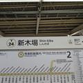 #Y24 新木場駅 駅名標