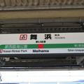 #JE07 舞浜駅 駅名標【上り】