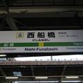 #JB30 西船橋駅 駅名標【中央総武線 東行】