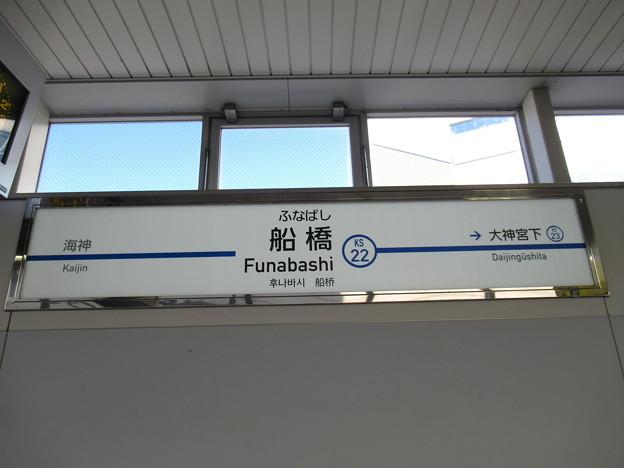 #KS22 京成船橋駅 駅名標【下り】
