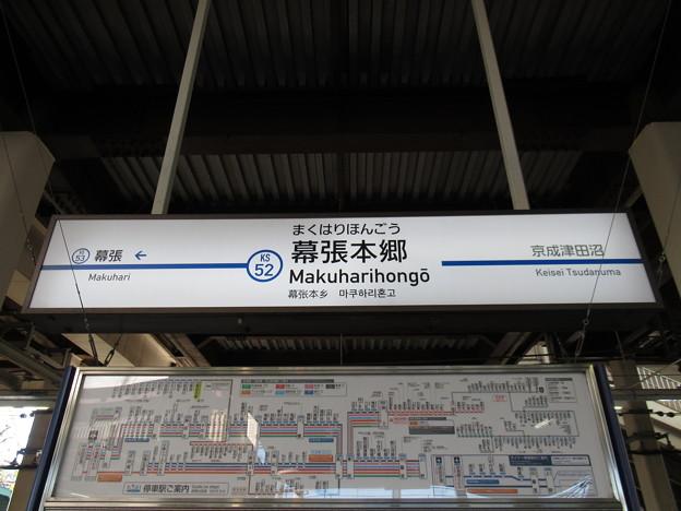 #KS52 京成幕張本郷駅 駅名標【下り】