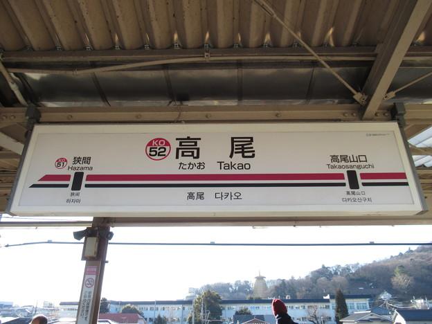 #KO52 高尾駅 駅名標【上り】