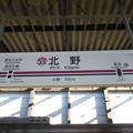 Photos: #KO33 北野駅 駅名標【上り】