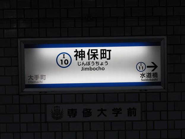 #I10 神保町駅 駅名標【三田線 下り】