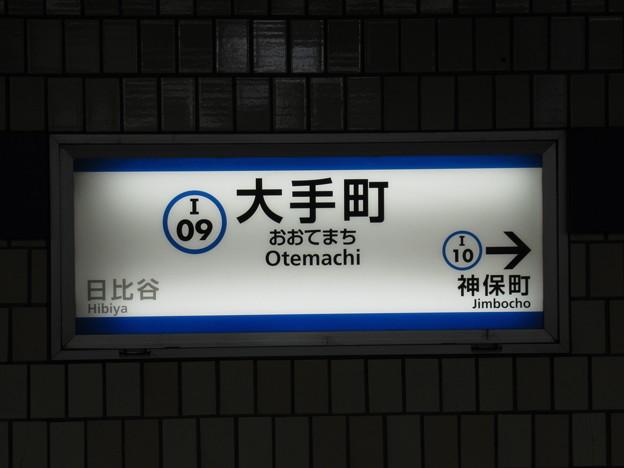 大手町駅 駅名標【下り】