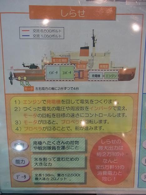 20170916 しらせ長崎入港37