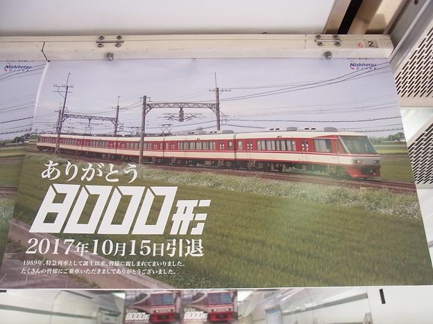 20171008 西鉄8000系02