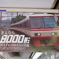 写真: 20171008 西鉄8000系03