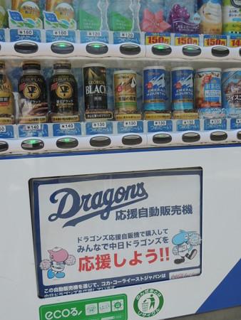 ドラゴンズ応援自販機。