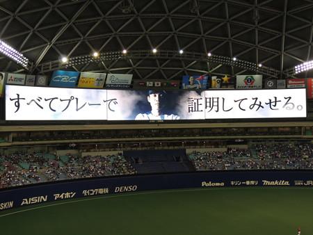 大島洋平選手Ver.
