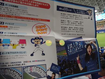 8/19(土) ブルーサマーシリーズの阪神戦でコレオグラフィーとか青いジェット風船とか。